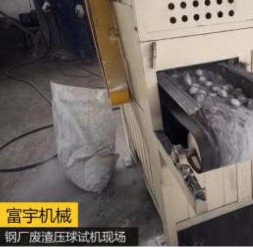 钢厂废渣章鱼直播平台官网机视频