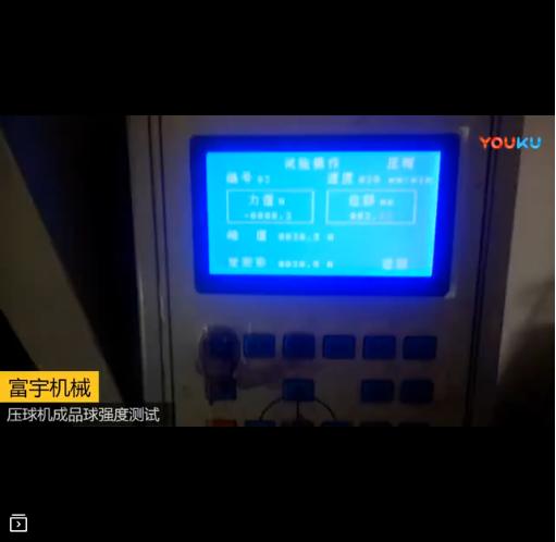 章鱼直播官网成品球 强度试验视频2